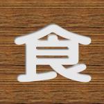 日本食レストランとネギトロ丼!タイで新たに発掘した日本料理店のお味はいかが?