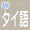 タイ語で「ごめんなさい」「すみません」は日本語と同じ使い方!柔らかく言うには「ナ」を付ける?!